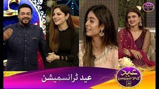 Eid Ki Khushiyon Mein Bol | Eid Special Transmission with Aamir Liaquat Hussain | Neelam Munir