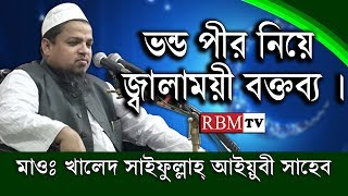 Bangla Waz 2017- Khaled Saifullah Ayubi- ভন্ড পীর নিয়ে জ্বালাময়ী বক্তব্য।