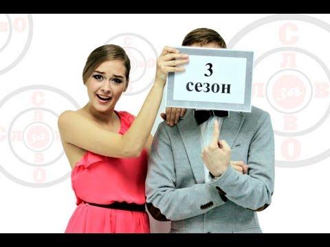 """Поэтические дуэли """"Слово за слово"""" - новый сезон!"""