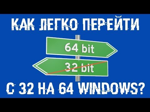 Как перейти с 32 на 64 битную Windows? Легко и без потерь!