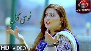 Moskat Wafa - Nawe Kal OFFICIAL VIDEO
