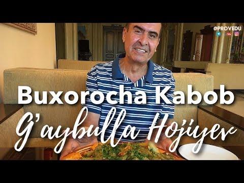 Кабоб по - бухарски! G'aybulla Hojievdan Buxorocha kabob. G'aybulla Hojiyev. Toshkent. 2018
