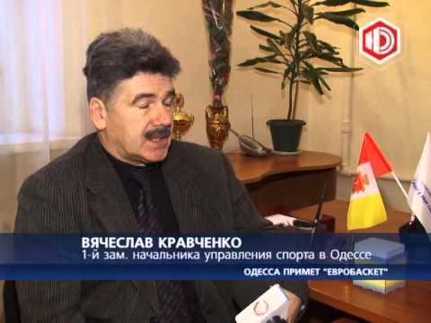 """Чего ждать Одессе от """"Евробаскет-2015"""""""