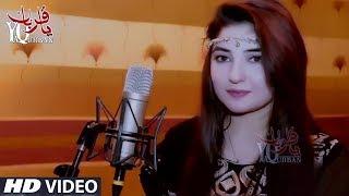 Gul Panra Official Pashto New Song 2017 Zama Pa Ghunda Zana Khal De Janaan Der Warta Khushal Dy