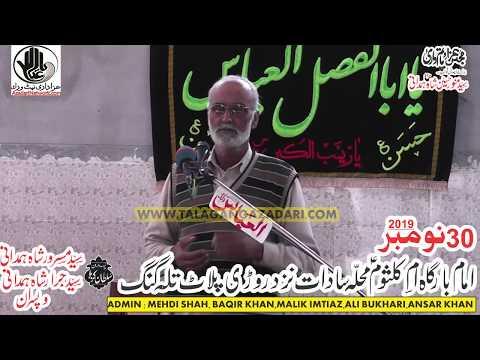 Zakir Maratab Hussain || Majlis 30 Nov 2019 Talagang ||