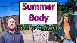 Ponzi | Καλό καλοκαίρι - Summer Body