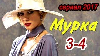 Мурка 3-4 серия Русский криминальный сериал о бандитской Одессе 20-х годов #анонс Наше кино