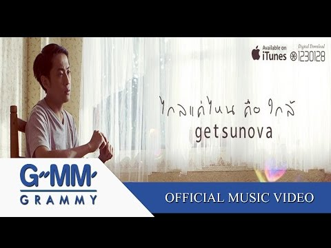 ��ล����ห� �ือ ��ล� - getsunova [Official MV]