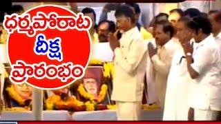 AP CM Chandrababu Naidu Starts