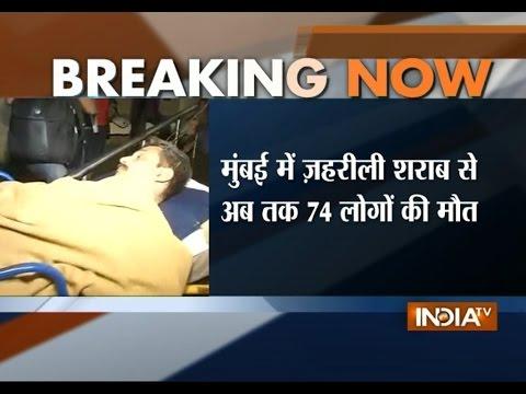 Mumbai Liquor Tragedy: Death toll rises to 74   India Tv
