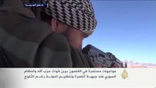 قوات النظام وحزب الله تشتبك مع مقاتلي النصرة وتنظيم الدولة بالقلمون