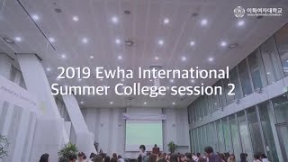 이화국제하계대학_ Ewha International Summer College 2