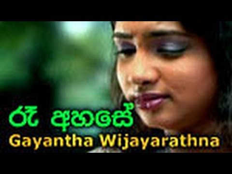 Ree Ahase (gayantha Wijayarathna) Www.lankachannel.lk video