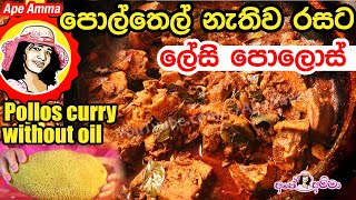 Easy Pollos without oil (baby jackfruit) by Apé Amma