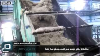 مصر العربية | محافظ قنا يفتتح موسم عصير القصب بمصنع سكر دشنا
