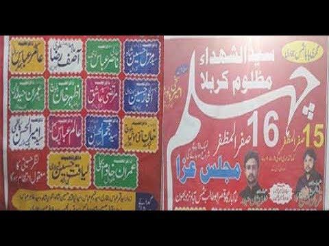 Live Majlis aza    16th safar............... 2019...........Shamas Baad  ..... Bhaun,,,,,,,,,,Chkwal