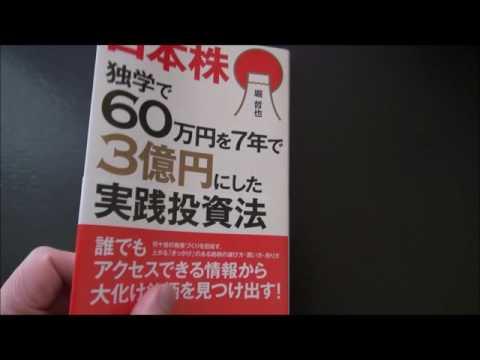 「日本株独学で60万円を7年で3億円にした実践投資法」を読んでみました