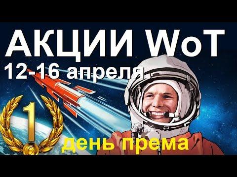АКЦИИ WoT: ХАЛЯВА 12-16 АПРЕЛЯ 2018. ДЕНЬ ПРЕМА.