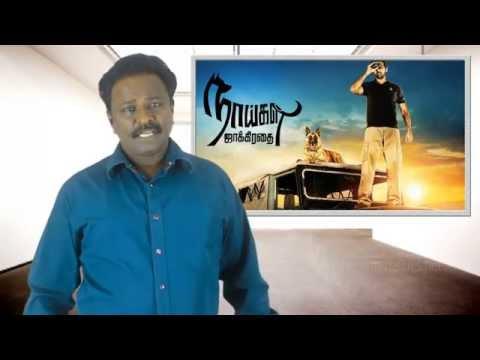 Naigal Jakkirathai Review - Sibi raj - Tamil Talkies