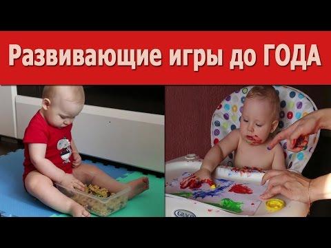 развитие детей до года своими руками