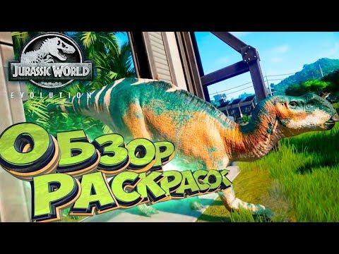 МУТТАБУРРАЗАВР - Идеальный Парк Динозавров - Jurassic World EVOLUTION #2