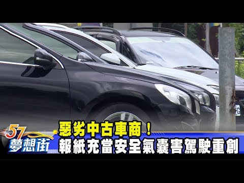 台灣-57夢想街 預約你的夢想-20200528 惡劣中古車商! 報紙充當安全氣囊害駕駛重創