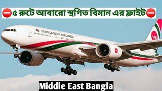 ৫ গন্তব্যে ফ্লাইট স্থগিত।। 5 Destinations flight suspended again।।Middle East Bangla News।।