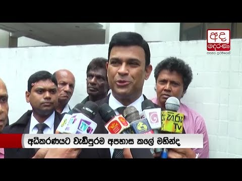 mahinda insulted the|eng