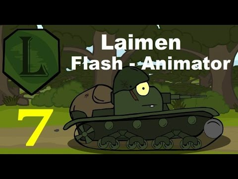 Laimen Flash - Animator: Jurassic Park. 7 Серия.