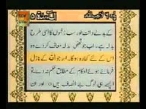 Al Quran - Para 6 - With Urdu Translation Complete (Full) ( An Nisaa - Al Ma'idah (4:148-5:81))