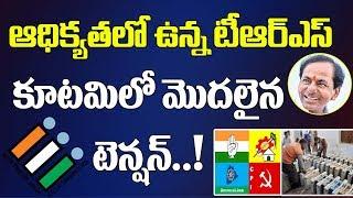 ఆధిక్యతలో ఉన్న టీఆర్ఎస్.. కూటమిలో మొదలైన టెన్షన్..! Telangana Election Results 2018 - TRS In Leading - netivaarthalu.com