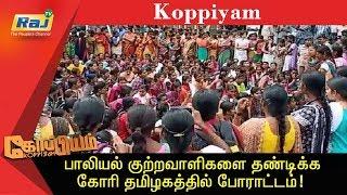 Koppiyam 15-03-2019 Unmaiyum Pinnaniyum | Raj Television