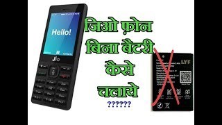 JIO PHONE WITHOUT BATTERY || Its True See Till end of video Other with Dislikes Me