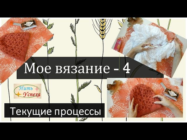 МОЁ ВЯЗАНИЕ - 4/ ТЕКУЩИЕ ПРОЦЕССЫ// MY KNITTING - 4. CURRENT PROCESSES