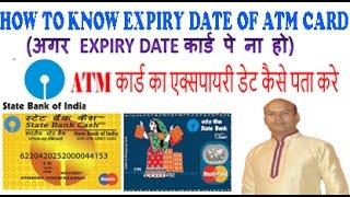 How To Know Expiry Date of SBI ATM Card (ATM कार्ड का एक्सपायरी डेट कैसे पता करे )