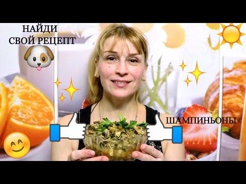 Шампиньоны за 15 минут - вкусный рецепт пикантной закуски с грибами