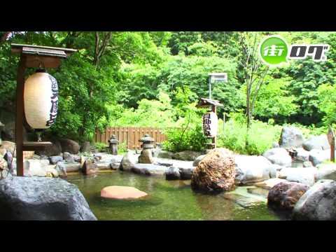 奥湯沢 貝掛温泉 - 地域情報動画サイト 街ログ