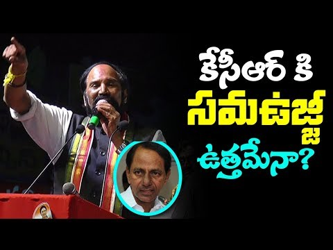 CM KCR Is GAJADONGA Says Uttam Kumar Reddy | Congress Vs TRS | Telangana Politics | mana aksharam