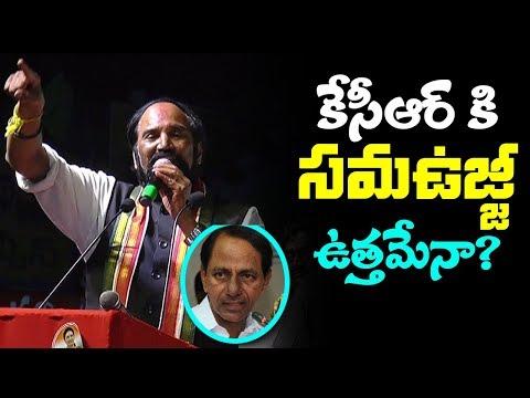 CM KCR Is GAJADONGA Says Uttam Kumar Reddy | Congress Vs TRS | Telangana Politics | mana aksharam