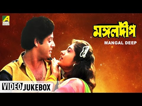 Mangal Deep | Video Jukebox |  Asha | Bappi | Md. Aziz | Amit | Bengali Full Song | Good Quality video