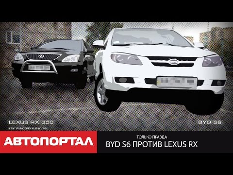 BYD S6 против Lexus RX. Механик ох...л!