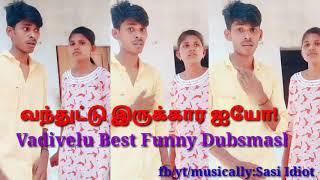Best Viral Family Funny Dubsmash | Vadivelu Best Comedy | வந்துட்டு இருக்கார ஐயோ! | Sasi Dubsmash