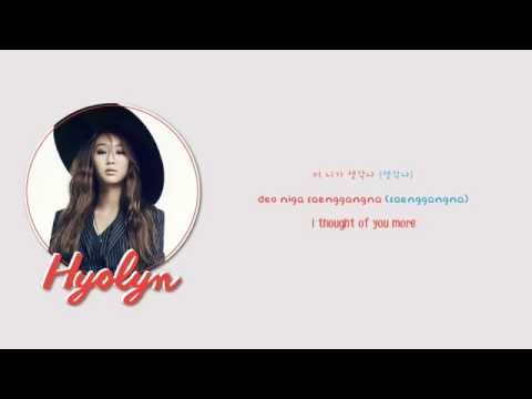 Hyolyn X Jooyoung (효린X주영) – ERASE (지워) (FEAT. IRON) Lyrics [Eng/Rom/Han/Color Coded]