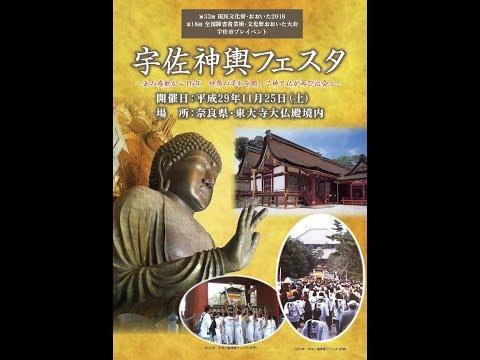 宇佐神輿フェスタ(平成29年11月25日)