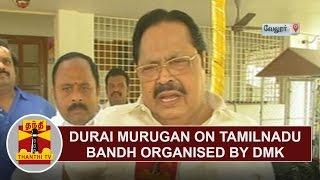 Duraimurugan on Tamil Nadu Bandh organised by DMK | Thanthi TV