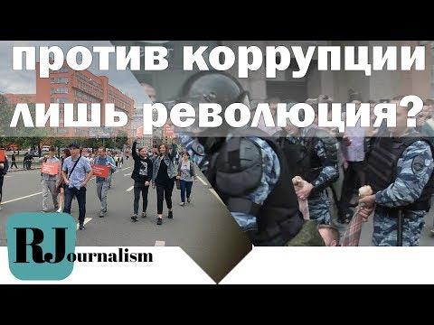 Протест, который слили. Митинги 12 июня в Москве. Часть 2