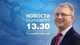 Видео новости европа сегодня