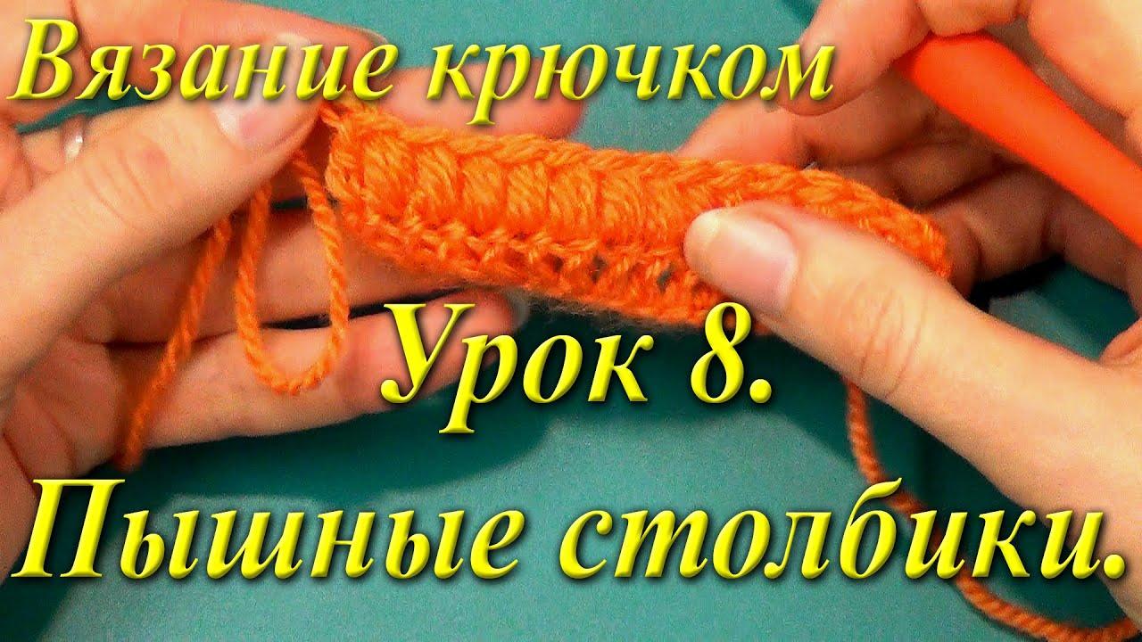 Вязание крючком.уроки для начинающих 83