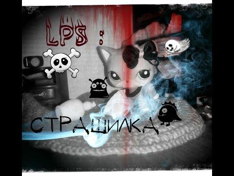 LPS:СТРАШИЛКА (на канал STAR CAT)
