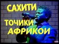 Download АФРИКАНЕЦ бо забони точики месарояд. MP3 song and Music Video